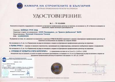 КСБ-2016-2017-1ва-група,-4та-категория
