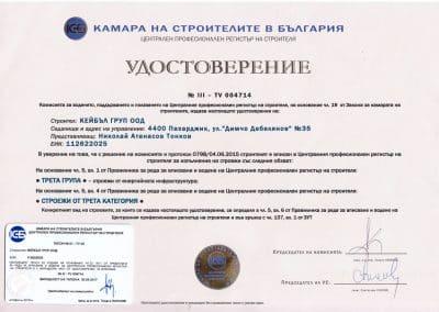 КСБ-2016-2017-3та-група,-3та-категория