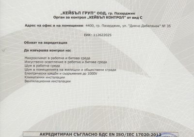 Сертификат ОК 2016-2020