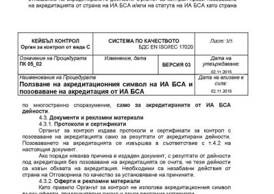 Pozovavane_na_akreditacia2